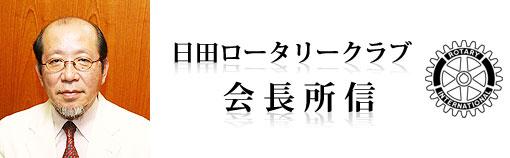日田ロータリークラブ会長 武内眞司