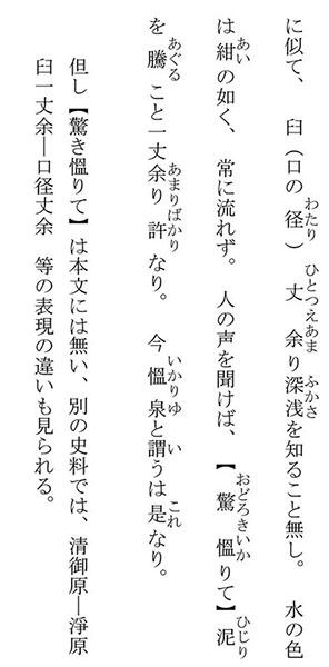Microsoft Word - 5,五馬の庄櫻瀧村古園温泉の古説.do